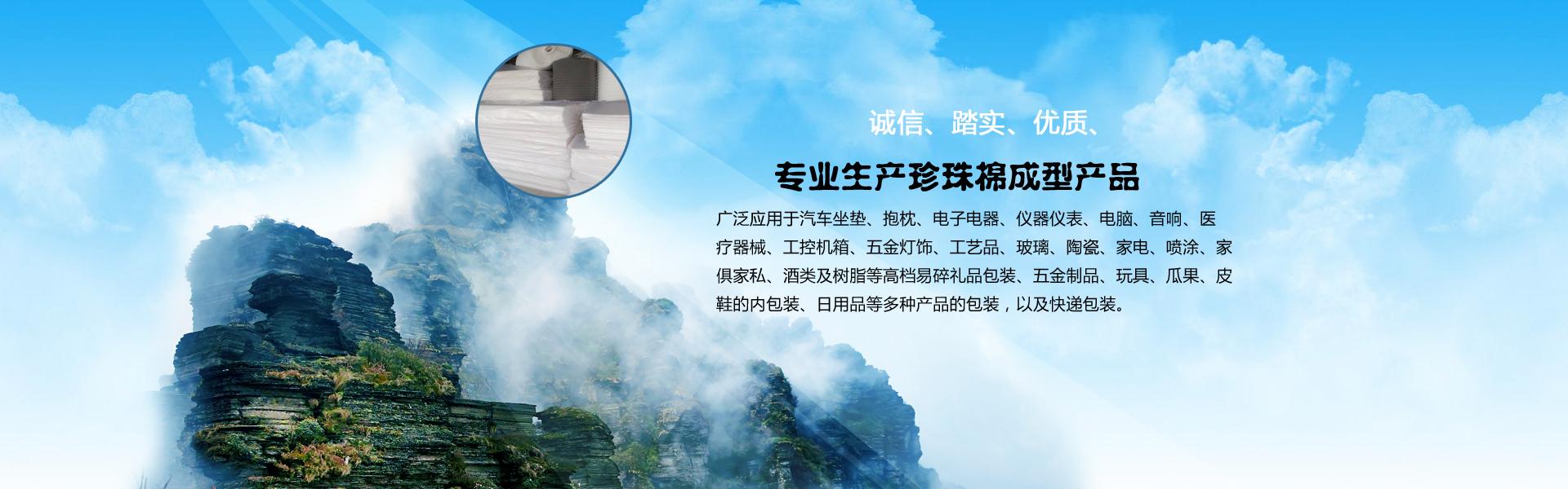 重庆珍珠棉生产厂家